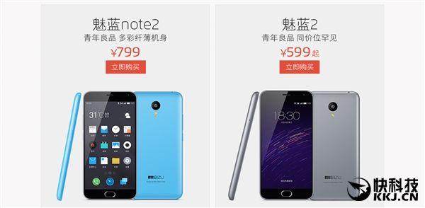 Meizu Blue Charm Metal Note: анонс, характеристики и стоимость. Meizu M2 mini теряет в цене – фото 3