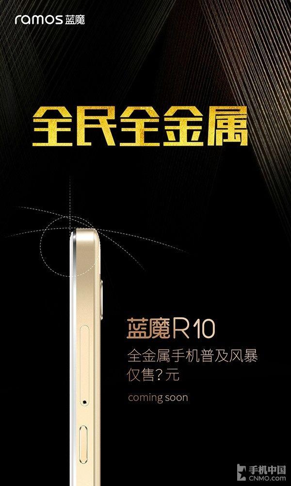 Ramos R10 придет с металлическим корпусом, 3 Гб ОЗУ и низким ценником – фото 1