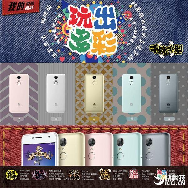 Huawei Enjoy 6 - гибрид Meizu M3s и Xiaomi Redmi 3S с заоблачным ценником – фото 1