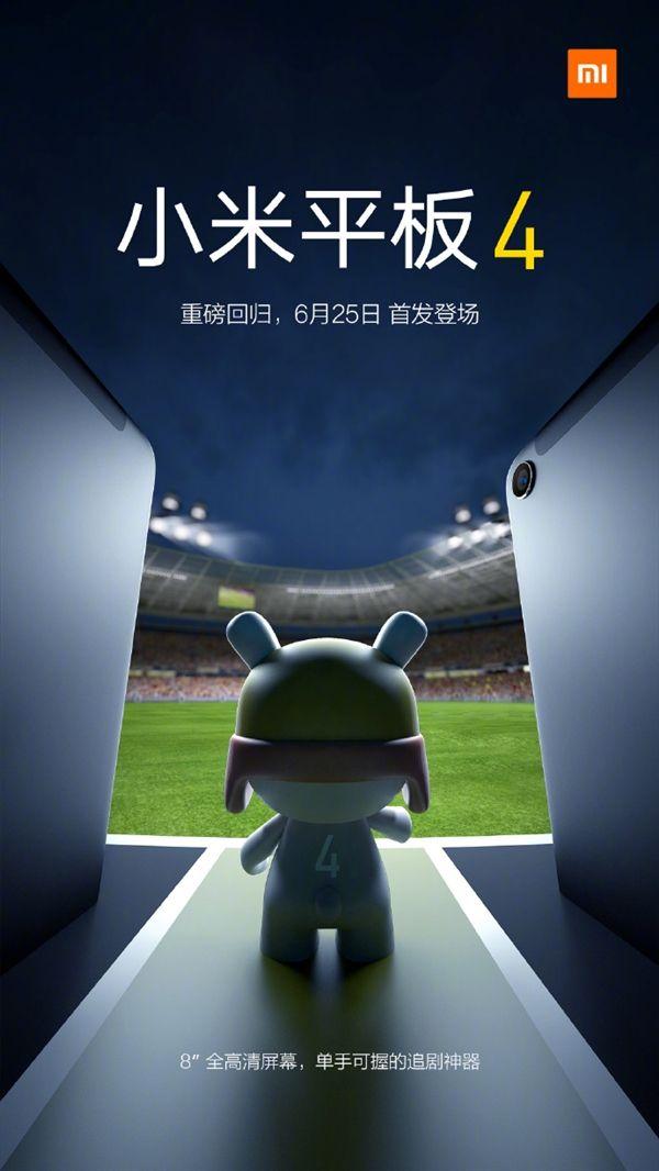 Xiaomi официально объявила какой чип получит Mi Pad 4 – фото 3