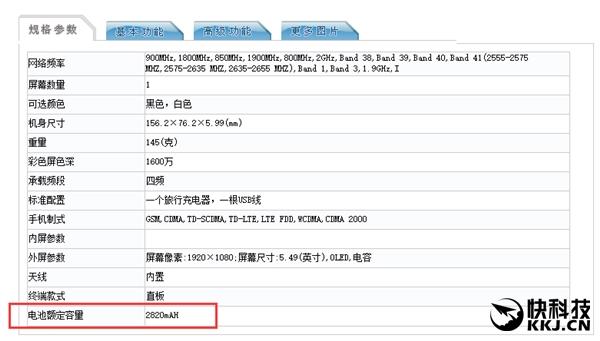 Moto Z2 Play прошел сертификацию в TENAA – фото 4