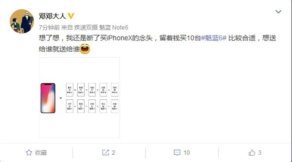 За один iPhone X дадут десяток Meizu M6 – фото 2