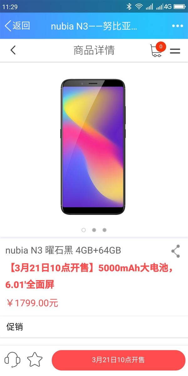 С такой ценой Nubia N3 не захватит рынок – фото 3