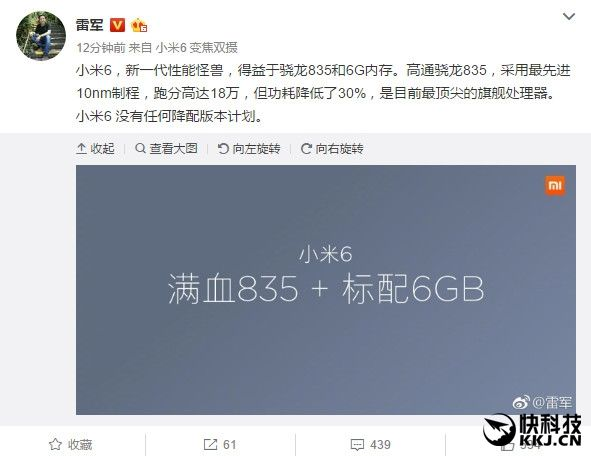 Официально: слухи о выходе Xiaomi Mi6 Lite всего лишь фейк – фото 2