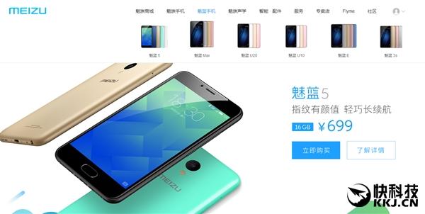 Meizu M3 Note снимают с производства, чтобы дать дорогу Meizu M5 Note – фото 3