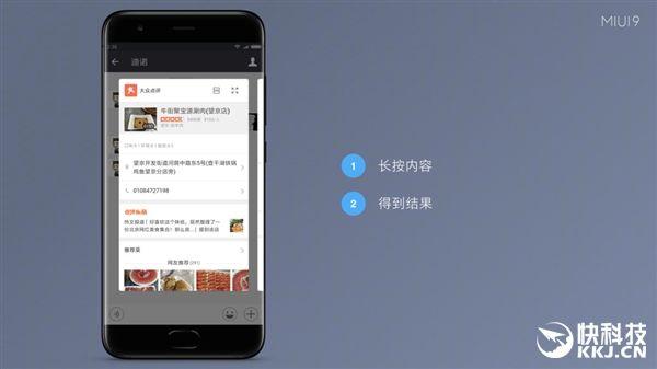 Xiaomi представила MIUI 9: смартфон станет еще умнее и быстрее – фото 2