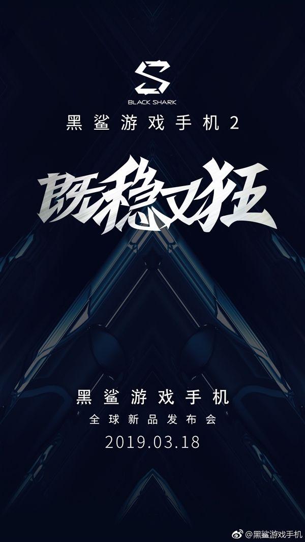 Xiaomi Black Shark 2: дата анонса и характеристики из AnTuTu – фото 1