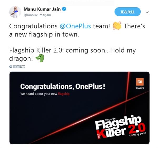 Xiaomi поздравила OnePlus с выходом флагмана, но «убийца флагманов» идет – фото 3