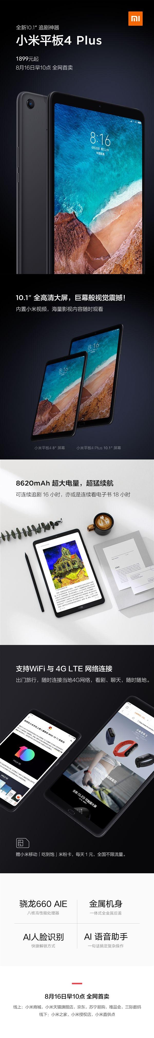 Представлен Xiaomi Mi Pad 4 Plus: 10,1-дюймовый дисплей и батарейка на 8620 мАч – фото 2