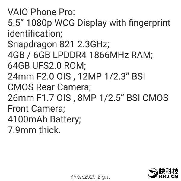 VAIO Phone PRO получит Snapdragon 821, дисплей с распознаванием силы нажатия и аккумулятор на 4100 мАч в корпусе толщиной 7,9 мм – фото 2