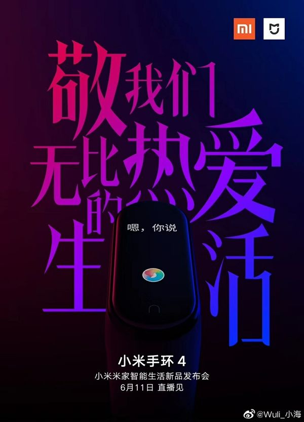 Официально: дата анонса Xiaomi Mi Band 4 – фото 1