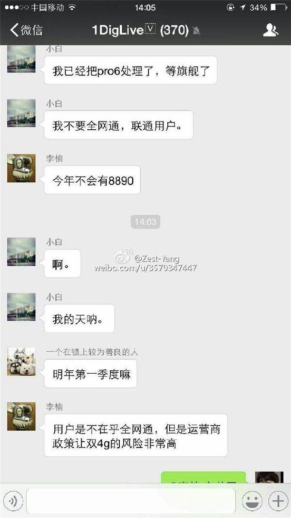 Meizu Pro 6s выйдет в конце октября, но без Exynos 8890 – фото 2