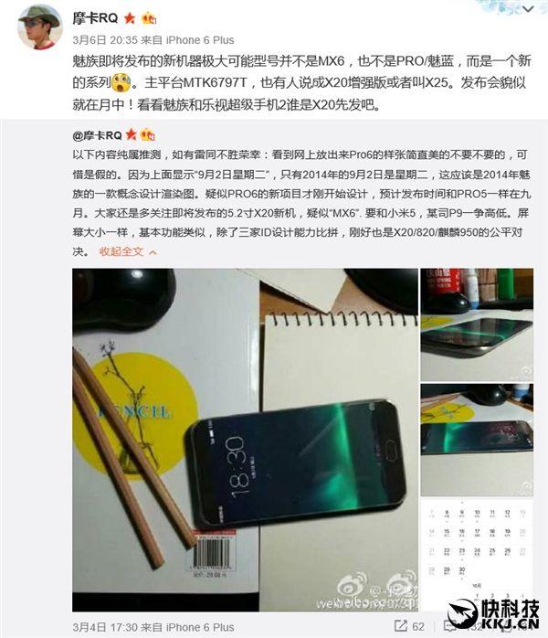 Meizu готовит смартфон с процессором МТ6797Т (Helio X20/X25) для конкуренции с Xiaomi Mi5 – фото 2