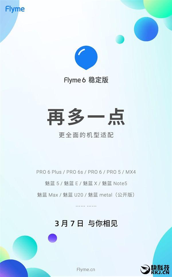Финальная версия Flyme OS 6 выйдет 7 марта – фото 2