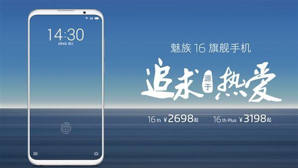 Официально: Meizu 16s станет следующим флагманом компании – фото 1