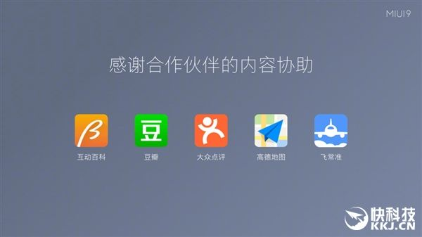 Xiaomi представила MIUI 9: смартфон станет еще умнее и быстрее – фото 6