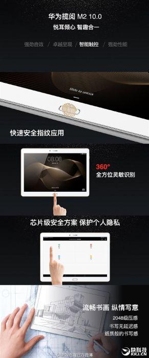 Huawei MediaPad M2 – 10-дюймовый планшет со сканером отпечатков пальцев и поддержкой стилуса – фото 4