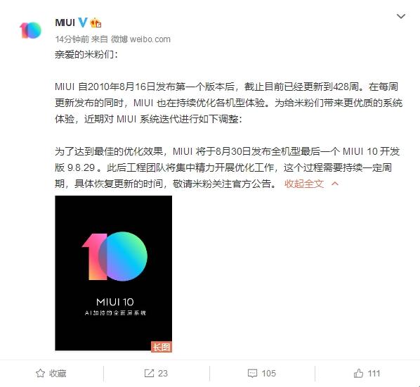 Xiaomi, MIUI 10 обновление скоро