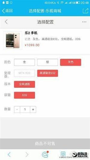 LeEco Le 2 получит модификацию с процессором Snapdragon 652 по той же цене – фото 2