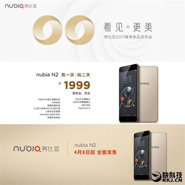 Представлен Nubia N2 с AMOLED-дисплеем и аккумулятором  на 5000 мАч – фото 1