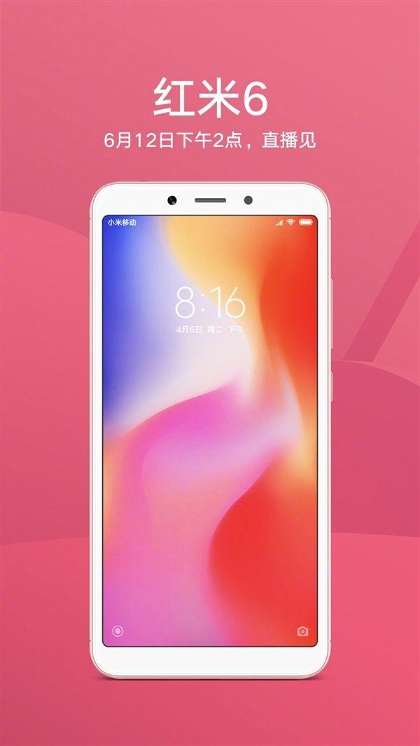 Xiaomi Redmi 6 будет с «монобровью»? Xiaomi говорит «нет» – фото 1