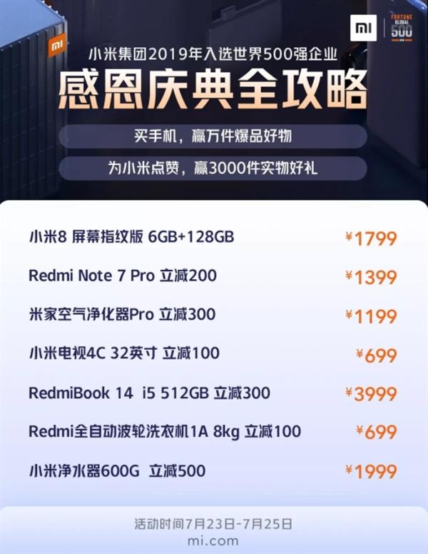 распродажа в официальном магазине Xiaomi Mall