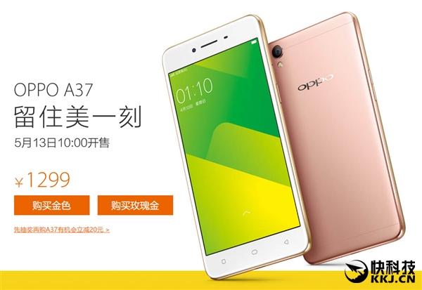 Oppo A37 с начинкой как у Meizu M3 (M3 mini) оценили в $199 – фото 1
