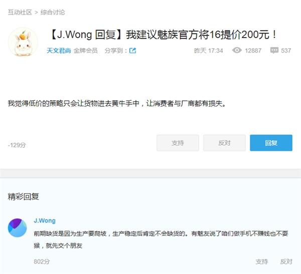 Meizu прокомментировала слухи о росте цен на Meizu 16th и Meizu 16th Plus – фото 2