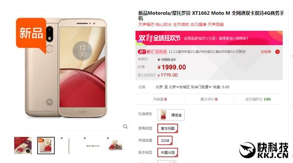 Motorola анонсировала Moto M с процессором Helio P15 – фото 1