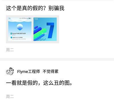 Meizu опровергла выход 24 февраля Flyme 7 – фото 3