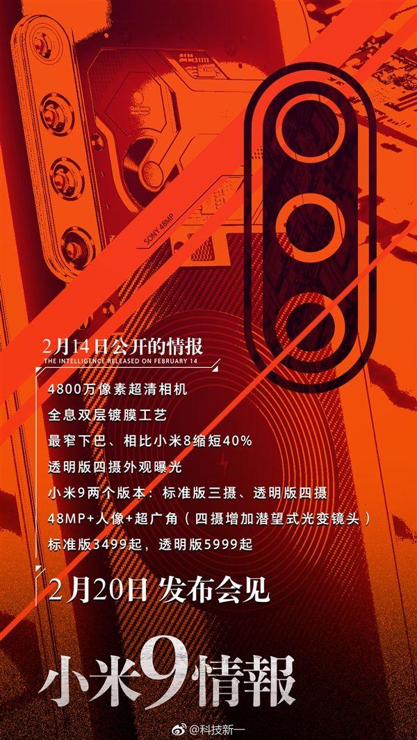 Показали главную фишку Xiaomi Mi 9 EE – фото 2