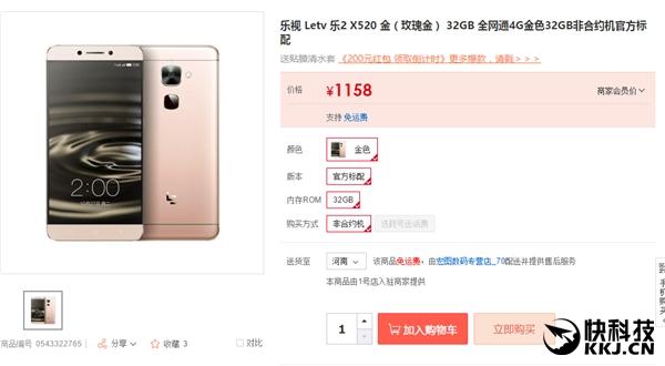 LeEco Le 2 (X520) с процессором Snapdragon 652 (MSM8976) замечен в одном из китайских магазинов по цене $176 – фото 1