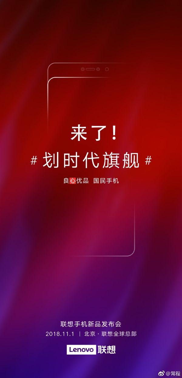 Дата презентации Lenovo Z5 Pro объявлена – фото 1