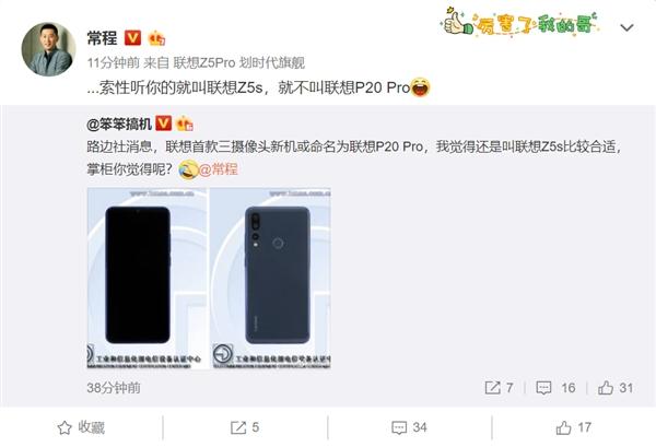 Смартфон Lenovo с тройной камерой обрел имя – фото 3