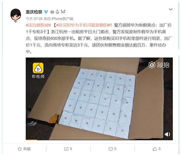 Китайцы создают реплики китайских смартфонов: поддельные Huawei