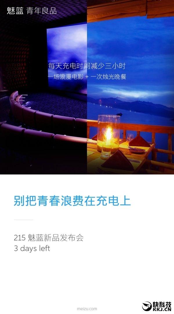 Meizu M5S будет подкупать быстрой зарядкой – фото 2