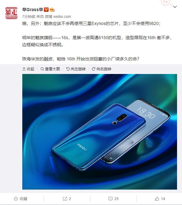 Meizu 16S: еще больше мощности благодаря Snapdragon 8150 – фото 1