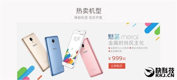 Meizu Blue Charm Metal Note: анонс, характеристики и стоимость. Meizu M2 mini теряет в цене – фото 2