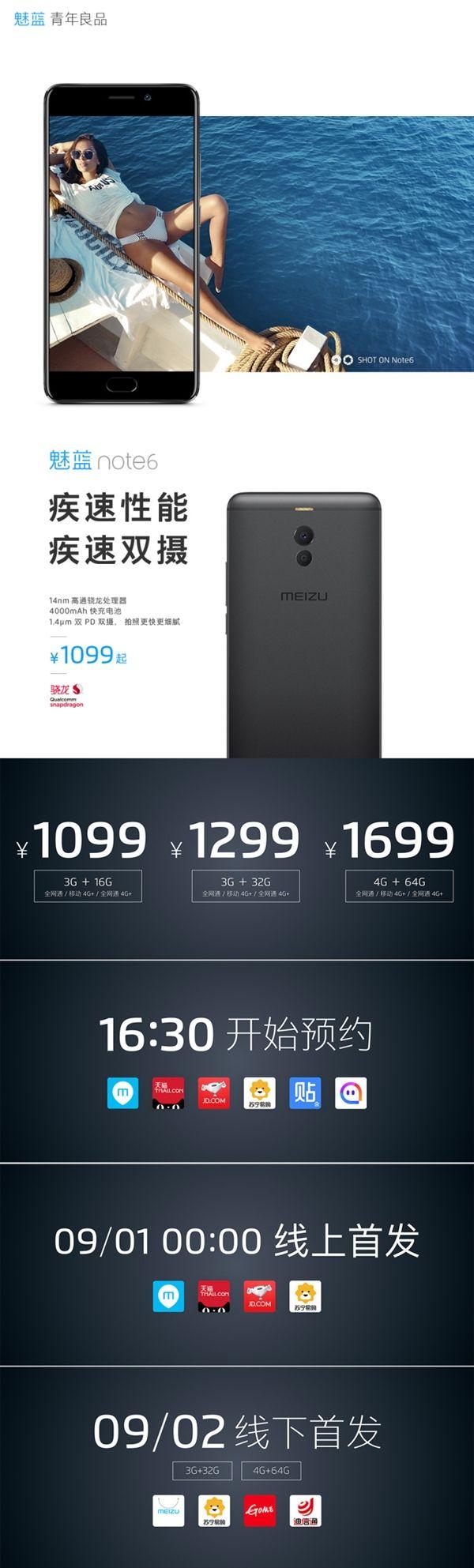Анонс Meizu M6 Note: платформа Qualcomm и двойная камера – фото 2