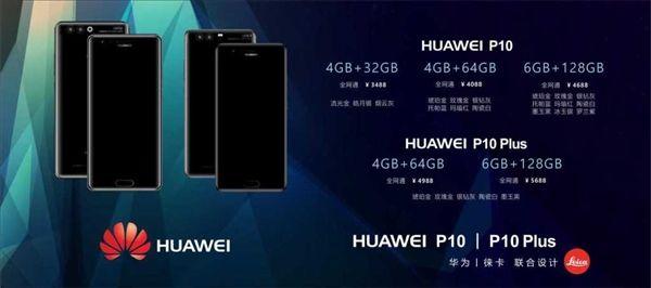 Huawei P10 и P10 Plus: раскрыты характеристики и цены на смартфоны – фото 1