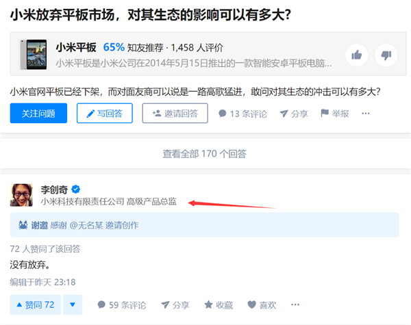 Xiaomi не отказалась от выпуска планшетов – фото 2