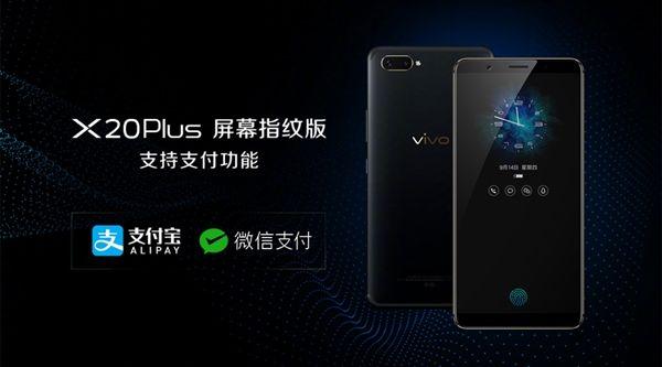 Vivo X20 Plus UD — первый смартфон со сканером отпечатков встроенным в дисплей представлен – фото 4