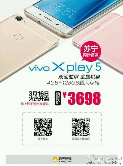 Vivo Xplay 5 сегодня будет представлен в двух версиях по цене $565 – фото 3