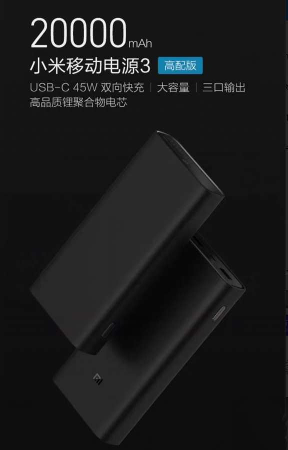 Xiaomi Power 3 High Edition — PowerBank с двухсторонней быстрой зарядкой мощностью 45 Вт – фото 2