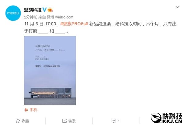 Meizu Pro 6s с процессором Helio X25 будет представлен 3 ноября – фото 1