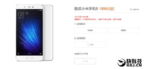 Xiaomi Mi5 и Mi4S поступили в продажу. Первые партии распроданы моментально – фото 2
