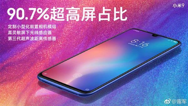 Xiaomi Mi 9: больше подробностей о дисплее флагмана – фото 2