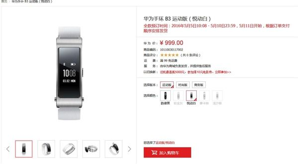 Фитнес-браслет Huawei TalkBand B3 поступил в продажу по цене $154 – фото 2
