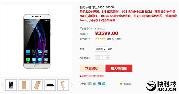6-дюймовый фаблет Gree 2 с процессором Snapdragon 820 поступил в продажу по цене $538 – фото 1