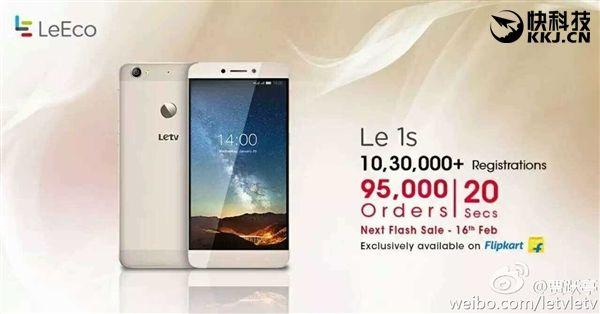 Вторая волна продаж LeEco (LeTV) Le 1S в Индии разошлась тиражом 95 000 единиц всего за 20 секунд – фото 1